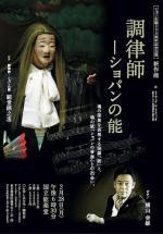 Spektakl wystawiany będzie w Polsce i Japonii