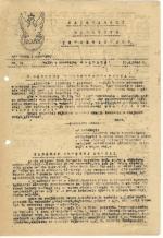 Pismo konspiracyjne wydawane  w Mazowieckim  Inspektoracie ROAK