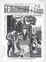"""Dziennik """"Bezbożnik  przy warsztacie""""  był wydawany  w Związku Sowieckim  w latach  1923–1931. Oprócz tego  w latach  1922–1941 istniał też miesięcznik """"Bezbożnik"""""""