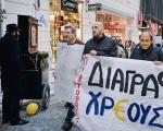 9 kwietnia. Pracownicy sektora publicznego żądają darowania Grecji części długu