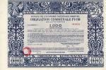 Obligację w 1930 r. zaprojektowała Zofia Stryjeńska