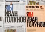 """""""Kommiersant"""", """"Wiedomosti"""" i """"RBK"""" zamieściły w proteście na swoich pierwszych stronach identyczne hasło """"Ja – My Iwan Gołunow"""""""