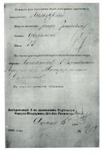Meldunek komendanta X Pawilonu Cytadeli Warszawskiej o przybyciu z Łodzi aresztowanego Józefa Józefowicza Piłsudskiego, lat 33
