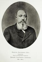 Dymitr Sergiejewicz Sipiagin, minister spraw wewnętrznych Rosji w latach 1899 – 1902