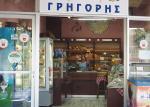 Grecy przyjmują turystów serdecznie. Na zdjęciu jedna z dwóch piekarni