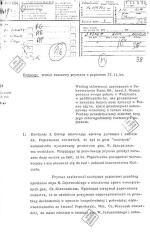 Notatka funkcjonariusza SB, dotycząca treści rozmowy prymasa z papieżem w 1984 r. na temat zabójstwa  ks. Popiełuszki
