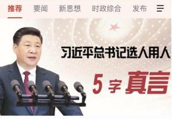 Chiny: komuniści w internecie