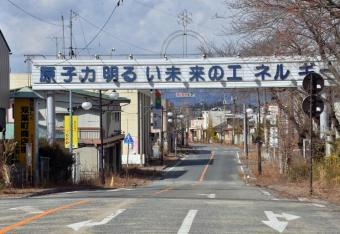Cztery lata po Fukushimie
